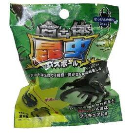 合体昆虫バスボール せっけんの香り 80g 1個入 子供用 お風呂の入浴剤