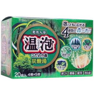 発泡入浴剤 温泡 おんぽう 薬用 こだわり森 炭酸湯 4種詰め合わせ 20錠入