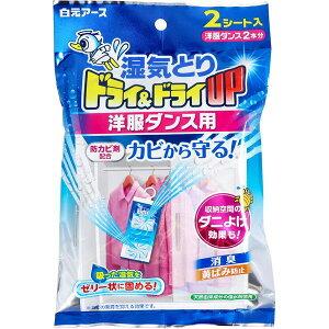 湿気取り 湿気とり 乾燥剤 タンス 洋服ダンス用 ドライ&ドライUP 2シート入 防カビ剤配合