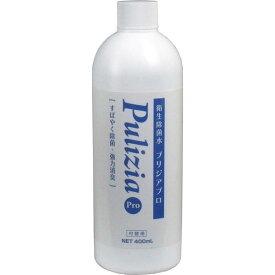 衛生除菌水スプレー 次亜塩素酸 プリジアプロ 付替え 詰め替え 400ml インフルエンザ ノロウイルス対策グッズ