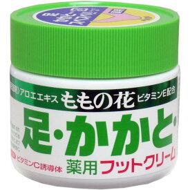薬用フットクリーム ももの花 70g 足・かかと用 保湿 ガサガサ対策 ひび割れ防止