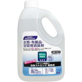 除菌消臭剤 花王 業務用 リセッシュEX 消臭ストロング 2L 衣類 布製品 空間用消臭剤