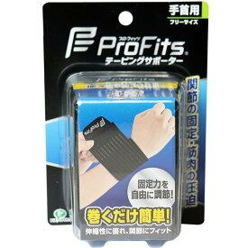 テーピングサポーター プロフィッツ 手首用 フリーサイズ 巻くだけ簡単 固定 圧迫