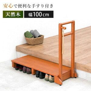 玄関踏み台 手すり付き 手摺り 片側 幅100cm 段差解消 介護 ステップ おしゃれ 木製 天然木