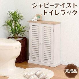 トイレ収納ラック 収納ボックス 収納棚 キャビネット ルーバー扉 シャビーシック おしゃれ 完成品