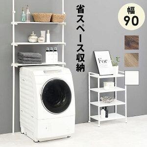 洗濯機ラック 突っ張り式 収納ラック 幅90cm つっぱり棒 突っ張り棚 木目調 おしゃれ