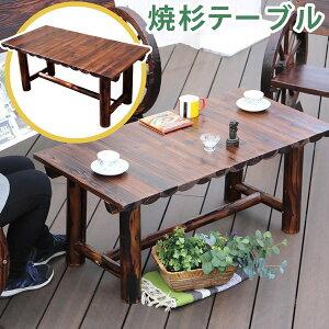 木製テーブル 焼杉テーブル ローテブル ベンチ 天然木 簡単設置 ベランダ テラス チェア