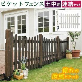 ガーデンフェンス ウッドフェンス ピケットフェンス ストレート 土中用 U型連結セット 木製