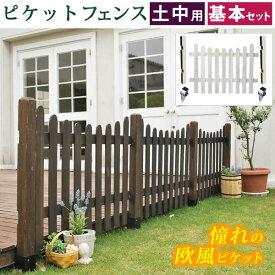 ガーデンフェンス ウッドフェンス ピケットフェンス ストレート 土中用 U型基本セット 木製