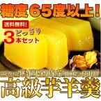 芋ようかん3本セット【鳴門金時芋100%使用】高級芋ようかん3本セット