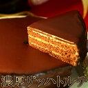 【イベント開催!店内全品ポイント2倍 10/11 10:00~10/14 9:59迄】ザッハトルテ 濃厚 チョコレートケーキ チョコレート チョコ 冷凍