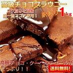 【訳あり】チョコブラウニー1kg高級チョコブラウニーどっさり1kg