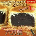 【訳あり】六法焼1kgあんこギッシリ六方焼どっさり1kgおまんじゅう