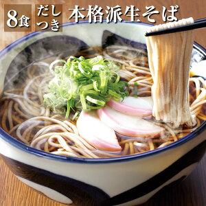 生そば 8食 8人前 つゆ付 生蕎麦 そば ソバ 本格派 なま蕎麦 麺【メール便】