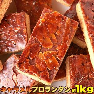 フロランタン キャラメル味 1kg 訳あり 焼き菓子 洋菓子 キャラメルフロランタン
