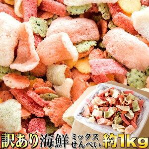 【訳あり】海鮮ミックスせんべい 1kg 鯛祭り広場 訳あり 海鮮ミックスせんべいどっさり1kg