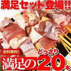 焼き鳥地鶏純鶏串20本ご家庭で美味しい焼き鳥!福井地元の絶品グルメ!!純鶏串(じゅんけい)どっさり20串