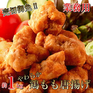 業務用 味の素 やわらか 鶏もも 唐揚げ 約1kg 鶏の唐揚げ からあげ 鶏肉 冷凍