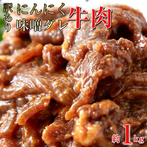 にんにく 味噌だれ 漬け込み 牛肉 切り落とし 焼き肉用 1kg 訳あり 約500g×2パック 冷凍