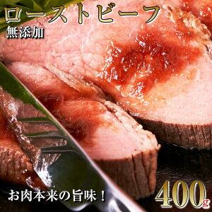 無添加 職人のローストビーフ 約500g 高級コンフェッドビーフ 熟成 冷凍