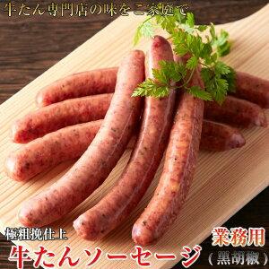 牛たん ソーセージ(黒胡椒)600g 贅沢 牛タン50%使用 ソーセージ 燻製 冷凍