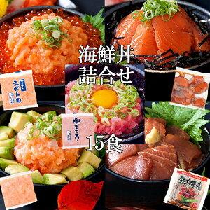 大人気の海鮮丼をどっさり海鮮丼詰合せ計15食(マグロ漬け3p・ネギトロ3P+サーモンネギトロ3p+トロサーモン3p+イカサーモン3P)
