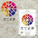 宮城県産 だて正夢 2kg みやぎ米 白米 お米 ご飯 ごはん おいしいお米 米