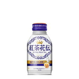 紅茶花伝 ロイヤルミルクティー 270ml ボトル缶 2ケース 48本入