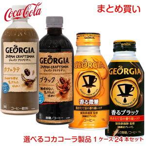 缶コーヒー 珈琲飲料 ペットボトル 飲み物 まとめ買い ジョージア ドリンク 1ケース 24本セット
