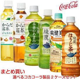 お茶 緑茶 日本茶 飲み物 ペットボトル飲料 まとめ買い コカコーラ よりどり2ケース 48本