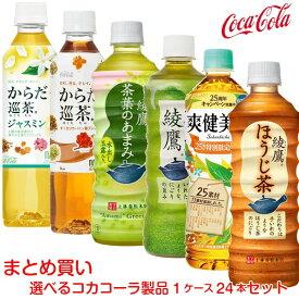 お茶 緑茶 日本茶 飲み物 ペットボトル飲料 まとめ買い コカコーラ 1ケース 24本
