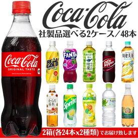 飲み物 ペットボトル まとめ買い コカコーラ よりどり2ケース 48本 飲料 お茶 炭酸ジュース ドリンク