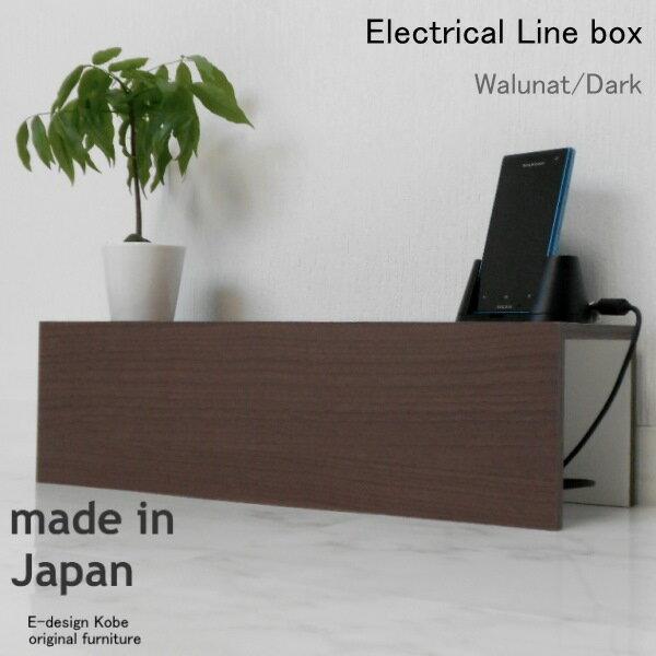 配線収納ボックス 配線ケーブルカバー コードケース 配線隠し おしゃれ 日本製 電源タップをオシャレに収納 ウォールナット/ダーク 単体[送料無料]