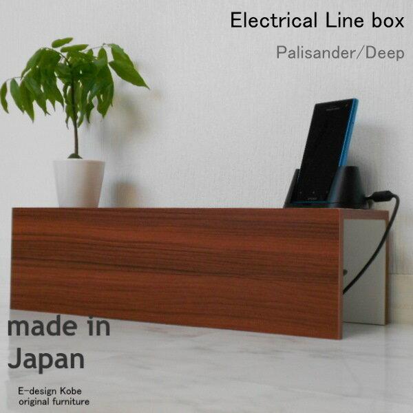 配線収納ボックス 配線ケーブルカバー コードケース 配線隠し おしゃれ 日本製 電源タップをオシャレに収納 パリサンダー/ディープ 単体[送料無料]