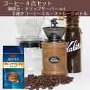 自宅で美味しいコーヒーを!コーヒー4点セット(コーヒー豆・コーヒーサーバー・手挽きミル・ストレージボトル)