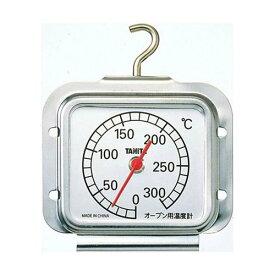 オーブン用温度計 最高300度計測 庫内 高温温度測定 計測 グリル サーモメーター