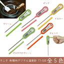 調理用温度計 タニタ tanita 料理用デジタル温度計 全5色 TT-533