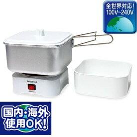 トラベルクッカー 海外でも使える マルチボルテージ調理器トラベルクッカー ワールドクッカー