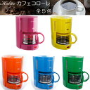 コーヒーメーカー ドリップ式 カリタ KALITA カリタ コーヒーメーカー カフェコローレ 全5色グリーン ブルー イエロー オレンジ ピンク
