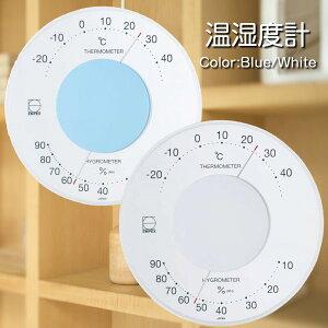 温湿度計 おしゃれ 温度計 湿度計 アナログ 壁掛け 卓上置き 丸型 日本製 リビング インテリア クリアー
