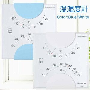 温湿度計 おしゃれ 温度計 湿度計 アナログ 壁掛け 卓上置き 日本製 リビング インテリア クリアー