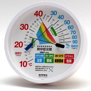 温度計 湿度計 アナログ 温湿度計 壁掛け専用 環境管理 熱中症注意 防雨型 屋外対応 日本製