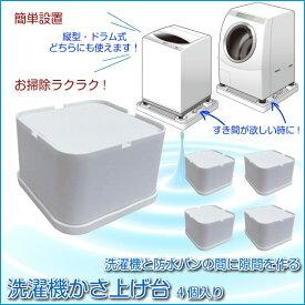洗濯機かさ上げ台 4個入り 洗濯機と防水パンの間にすき間を作る!洗濯機かさ上げ台
