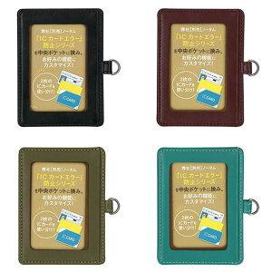 マルチIDケース スキミング防止カード用ケース 3層構造 ノータム・マルチIDケース ストラップ付き