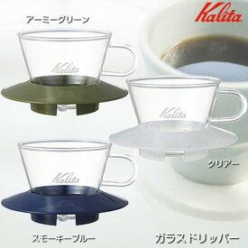 コーヒードリッパー カリタ ウェーブフィルター155専用 1人〜2人用 耐熱ガラス
