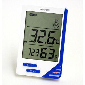 温度計 湿度計 温湿度計 デジタル 卓上 掛け置き 快適計 熱中症予防 インフルエンザ対策グッズ