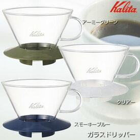 コーヒードリッパー カリタ ウェーブフィルター185専用 2人〜4人用 耐熱ガラス
