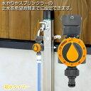 散水タイマー 自動止水 ダイヤル式タイマー スプリンクラー ホース 水やり 水道蛇口