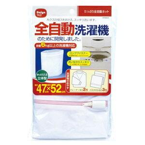 全自動洗濯機用 洗濯ネット 大型 立体型タイプ(洗濯機ネット/洗濯用ネット/大型/大きい/大容量/トレーナー/バスタオル)