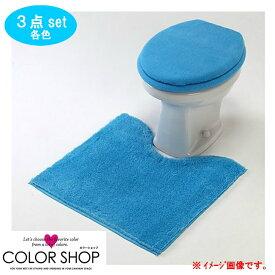 トイレカバー セット 洋式トイレ3点セット U型 ブルー(トイレマット&兼用フタカバー&U型便座カバー)カラーショップ